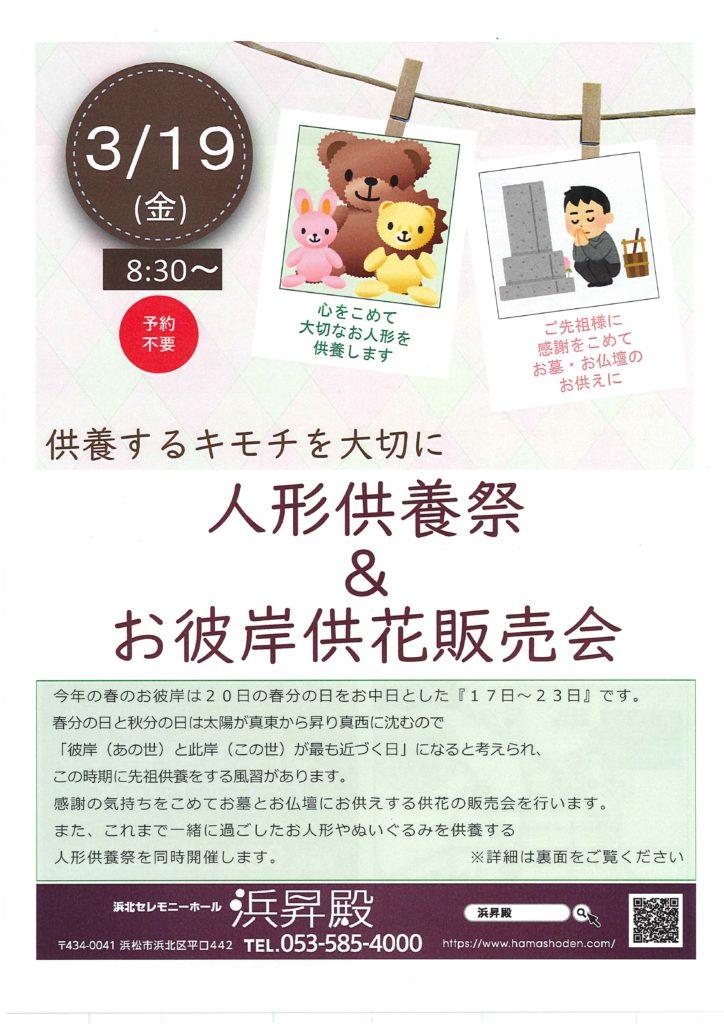 3月19日(金)人形供養祭&供花販売会を開催します。